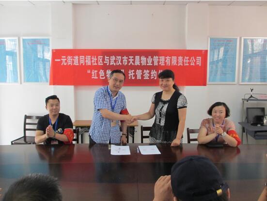 天晨物业与一元街道同福社区签订红色物业托管协议